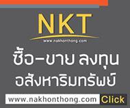 Nakornthong -