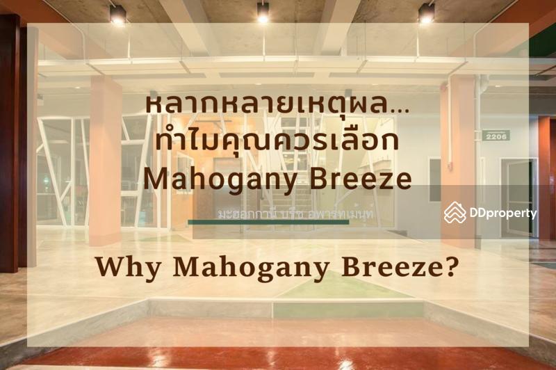 Mahogany Breeze Serviced Apartment Rayong #79910839