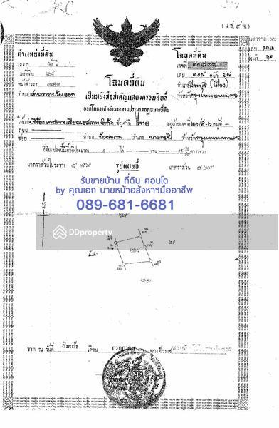 ขายที่ดินในหมู่บ้านเคซีการ์เด้นท์ มีนบุรี 409 ตรว  ราคาถูก