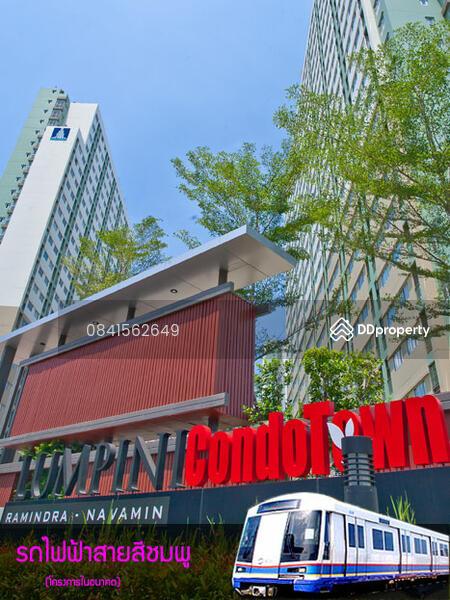 LUMPINI CondoTown รามอินทรา-นวมินทร์ (ลุมพินี คอนโดทาวน์ รามอินทรา-นวมินทร์) #5245931