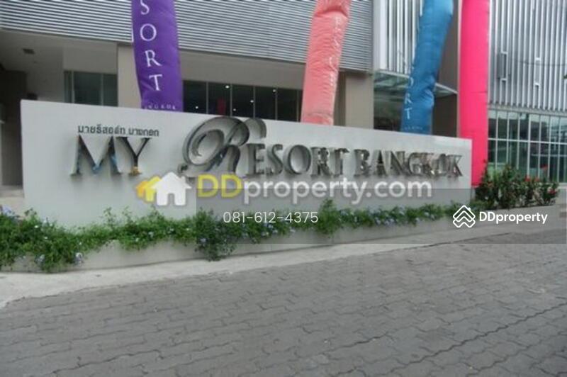 มาย รีสอร์ท บางกอก My Resort Bangkok #4772585