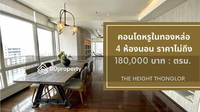 ให้เช่า - ขาย / เช่า คอนโดในทองหล่อ ราคาไม่ถึง 180, 000 บาท ต่อตารางเมตร Penthouse 4 ห้องนอน เลี้ยงสัตว์ได้ เดอะไฮท์ ทองหล่อ The Height Thonglor