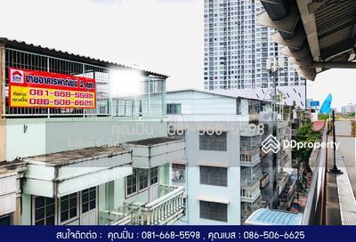 For Sale - อาคารพาณิชย์ 2 คูหา 4. 5 ชั้น ติดสถานี BTS สะพานควาย 39 ตร. ว. พื้นที่ใช้สอย 680 ตร. ม. จอดรถ 6 คัน