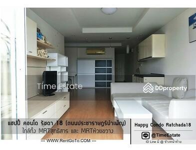ขาย - 3นอน 3น้ำ Happy Condo แฮปปี้คอนโด รัชดา18 MRTห้วยขวาง ขายถูก ขายราคาพิเศษ [1258]