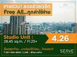 Condo Close to BTS Phrom Phong - Nice Studio Hot Price - Under Market-Park 24 (พาร์ค 24)