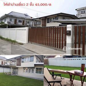 ให้เช่า - R-050-014 ด่วน! !! ให้เช่า บ้านเดี่ยว 2 ชั้น
