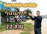73493 - ขายที่ดินเปล่า 135 ตรว. ติดถนนสุรนารายณ์ ต. สายออ อ. โนนไทย