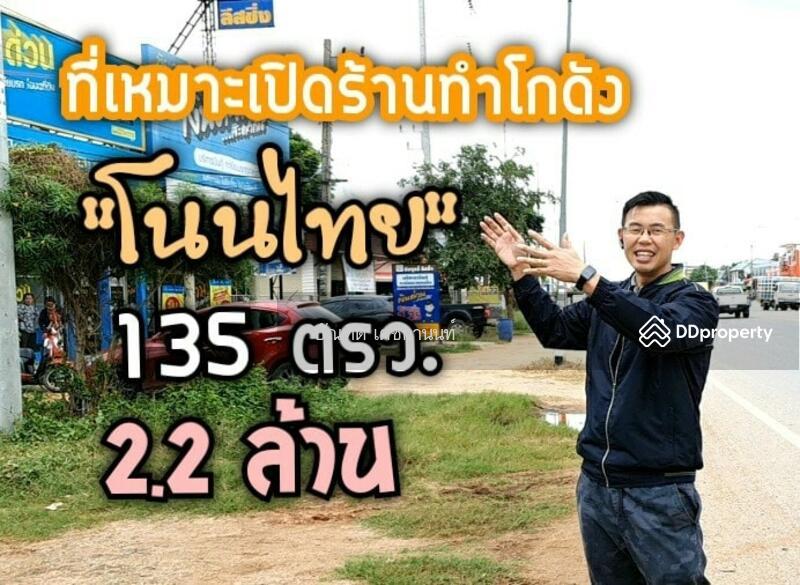 ตำบล สายออ อำเภอ โนนไทย นครราชสีมา #80942075