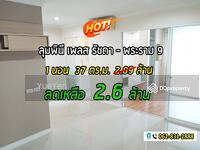 ขาย - ขายขาดทุน! !! ! เฉพาะช่วงนี้ ห้องดี ตำแหน่งเลิศ สภาพดีมาก ที่ Lumpini Place Rama IX - Ratchada