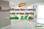 ขายขาดทุน! !! ! เฉพาะช่วงนี้ ห้องดี ตำแหน่งเลิศ สภาพดีมาก ที่ Lumpini Place Rama IX - Ratchada