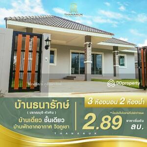 For Sale - Thanaruk Property