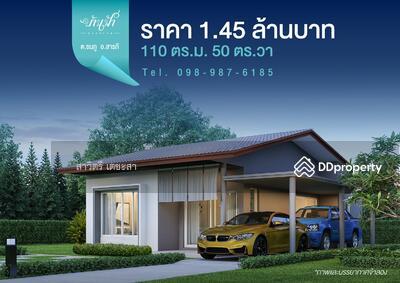 For Sale - บ้านเดี่ยวชั้นเดียว หลังใหญ่ ห่าง TOT เพียง 2 กม. (หลังโครงการติดตลาดสดแม่สะลาบ)