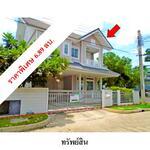 ทรัพย์ บสส. รหัส 8Z7664 บ้านเดี่ยว กรุงเทพมหานคร 6890000