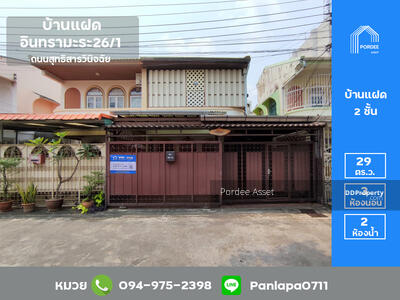 For Sale - ลดราคาถูกมาก! ! ขายบ้านแฝด ซ. อินทามระ26/1 ถ. สุทธิสารวินิจฉัย ใกล้ MRT สุทธิสาร เพียง 600 เมตร