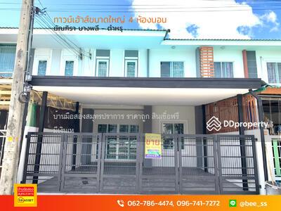 For Sale - ขายทาวน์เฮ้าส์ ขนาดใหญ่ พร้อมปรับปรุงใหม่ทั้งหลัง หมู่บ้าน มัณฑิรา-คลองขุด