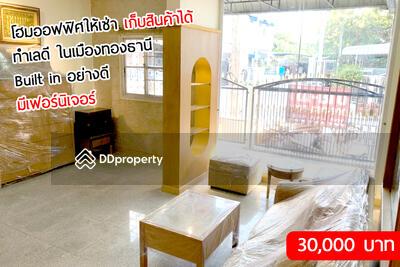 ให้เช่า - โฮมออฟฟิศให้เช่าทำเลดีในเมืองทองธานี เก็บสินค้าได้