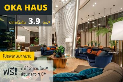 For Sale - OKA HAUS คอนโดพระราม4  ✨ ซื้อตอนนี้มีแต่คุ้ม!  พร้อมโปรฯฟรี! สุดฟินหลายต่อ