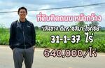 74040 - ขายที่ดินเปล่า 31-1-37 ไร่ ติดถนนราชสีมา-เสิงสาง หน้ากว้าง ราคาไม่แพง ไร่ละ 640, 000 บาทเท่านั้น