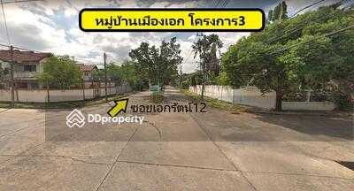 ขาย - ขาย ที่ดิน ย่าน Lak Hok MSP-32123
