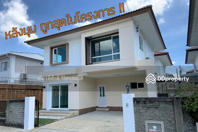 For Sale - ขายถูกสุด! คาซ่าเพรสโต้ ราชพฤกษ์-แจ้งวัฒนะ บ้านเดี่ยว 2 ชั้นหลังมุม 57. 7 ตรว.