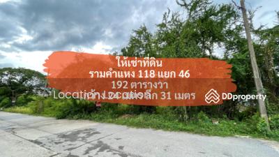 ให้เช่า - [16 มิถุนายน 2564] ให้เช่าที่ดิน 192 ตารางวา, รามคำแหง 118 แยก 46, ตรงข้ามสนามฟุตบอล สโมสรกสิกรไทย, ถนนเมน เพียง 40, 000 บาทต่อเดือน