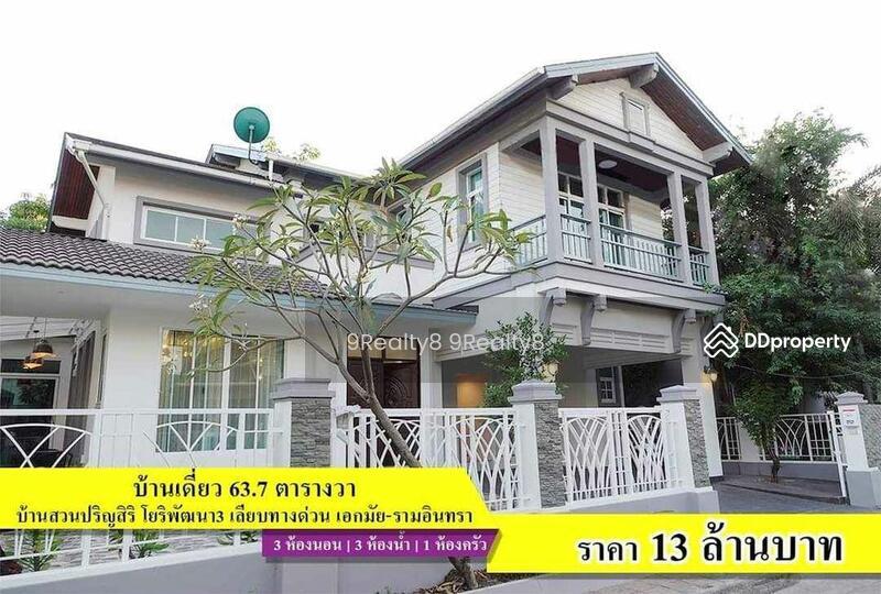 บ้านสวนปริญสิริ ยธินพัฒนา3 เลียบทางด่วน เอกมัย-รามอินทรา #87265763