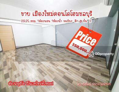 ขาย - JIM041ขายห้องสตูดิโอ เมืองใหม่คอนโดโฮมชลบุรี