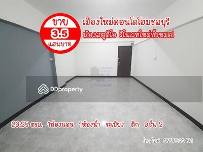 ขาย - JIM042ขายห้องสตูดิโอ เมืองใหม่คอนโดโฮมชลบุรี