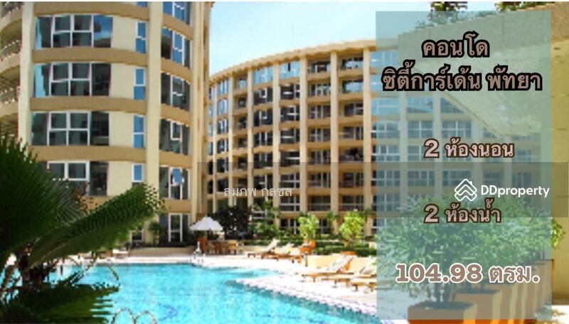 City Garden Pattaya #87453619