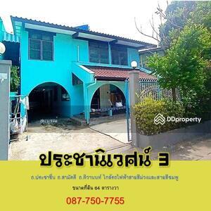 For Sale - R037-11  ขายบ้าน ขนาด 64 ตารางวา ประชานิเวศน์ 3  ถนนประชาชื่น เมืองนนทบุรี  #ทำเลดีมาก #บ้านเดี่ยว 2 ชั้น  #เข้าออกได้หลายเส้นทาง