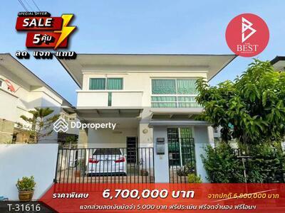 For Sale - ขายบ้านเดี่ยว สัมมากร รามคำแหง (Sammakorn Ramkamhang) กรุงเทพมหานคร