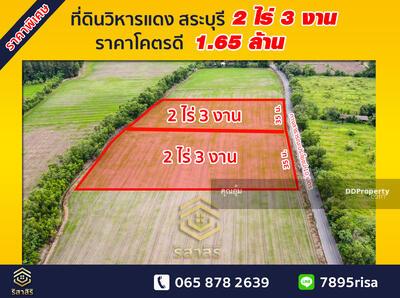 For Sale - ขายที่ดิน วิหารแดง สระบุรี  2 ไร่ 3 งาน  ห่างจาก 7-11 เพียง 5 นาที