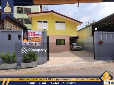 For Sale - บ้านสร้างเองห้วยขวาง ใกล้ MRT กรุงเทพมหานคร