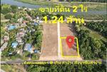 R13-30 ด่วน ขายที่ดิน ถูกมาก 2 ไร่ ทำเลดี ใกล้แม่น้ำวัง ใกล้ถนนใหญ่สายเอเชียขาขึ้น ลำปาง เชียงใหม่ อำเภอเถิน จังหวัดลำปาง